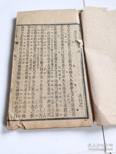 清中期大开本木刻本巜小题正鹄》第二集全