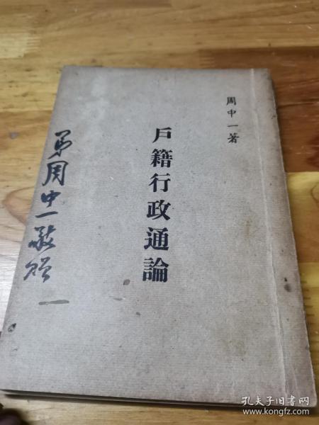 《户籍行政通论》作者签名本
