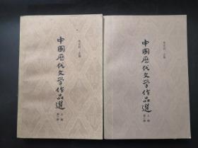 【中国历代文学作品选上编第一、二册;中编第一、二册;下编第二册】210203