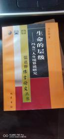 生命的层级:冯友兰人生境界说研究(作者签名请何(兆武)先生海正)