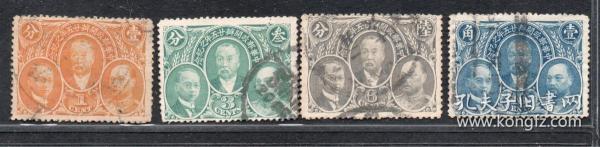 (7061)民纪3中华邮政开办25年旧4全