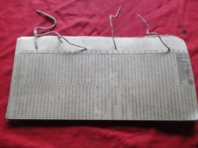 民国剪报《申报》民国15年,1本,长18cm36cm。品好如图。