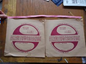 建国初期吴江县黎里镇供销合作社酒酱商店广告纸二张。