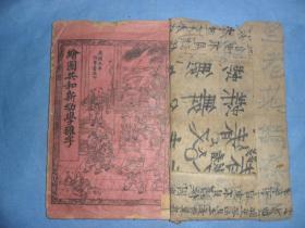 民国《绘图共和新幼学杂字》,每一个字都配一个图,全一册.