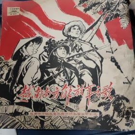 1968年出版。黑胶唱片。越南南方解放军之歌。品好
