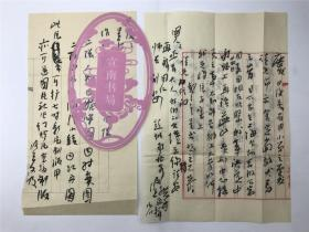 同一来源:马波生(著名书画家)致刘方成毛笔信札两通两页(写的漂亮,具体如图)【210325C 29】