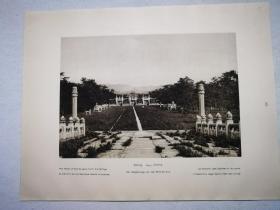 192几年书页照片,一张正反两幅《河北易县清西陵 从桥上看神道;西陵 陵寝前神道》尺寸30.5*23.3厘米--由德国建筑师恩斯特.伯施曼(1873-1949年)拍摄
