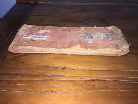 最后刊印说明,据寿春永庆寺南唐道显法师石刻和永乐御制南藏经内金刚经校对刊刻经折本《金刚经》一套全。