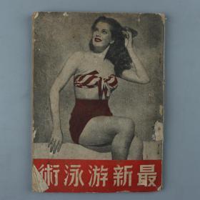 民国三十八年 启明书店发行 华竞武编著《最新游泳术》一册 HXTX326491