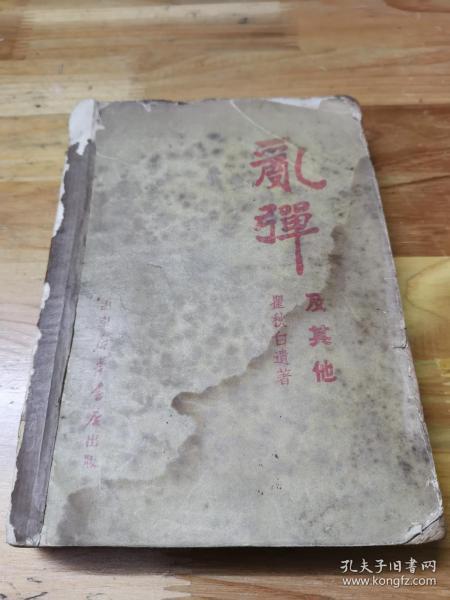 1949年山东解放区《乱弹及其他》