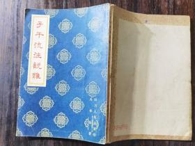 【中医书系列】1958年出版   吴棹仙 著《子午流注说难》一册全   品好,漂亮插图