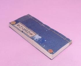 五六十年代手工拓本【齐白石治印集】原装一厚册全,超大开本30厘米高,按白石先生当年的拓本所用特殊的工艺再现印模,与原迹不逊分毫。书中所用笺纸为木刻水印齐白石的画作。中每页下方配有白石老人木板套色的画作,据传此本当时仅手工拓治300册存世极为罕见为文人雅士案头珍玩