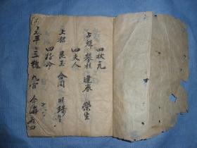 稀见的内容,(清代)手抄本,道教的!字写得很好,(32面),对于研究道教文化有极高的价值!一册全