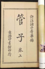 mk43评注诸子菁华录中《管子》卷上下两册合订1册全,民国商务印书馆  机器纸 石印