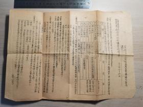 民国38年6月,即1949年6月,上海市无线电商业同业公会主办应用技术讲习所简章,开办培训班章程。