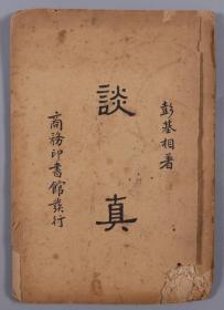 民国商务印书馆发行 彭基相著《谈真》平装一册(是书由北京大学教授贺麟先生作序) HXTX381963