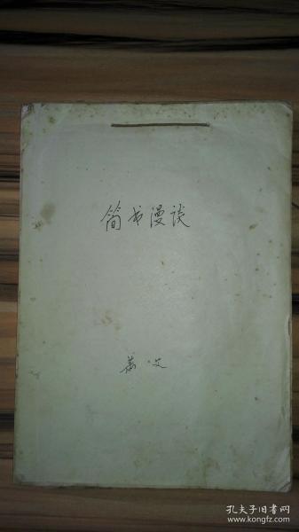 著名学者萧艾未刊手稿《简书漫谈》一册,92面,保真