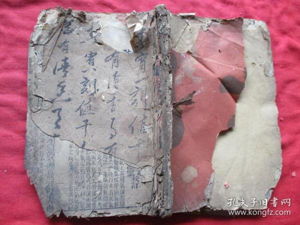 中医木刻本《医方集解》清,1厚册(卷中),大开本,品如图。