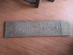 文革老木《搓衣板》文革,一大块,长22cm92cm,厚2.2cm,重4斤,品好如图。
