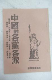 中国的各党各派(重印本)