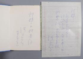 国医大师、中央文史馆馆员、国际欧亚科学院院士 张大宁 1993年签赠《名医张大宁》精装一册 附信札一页(1992年一版一印,中国医药科技出版社出版)HXTX325276