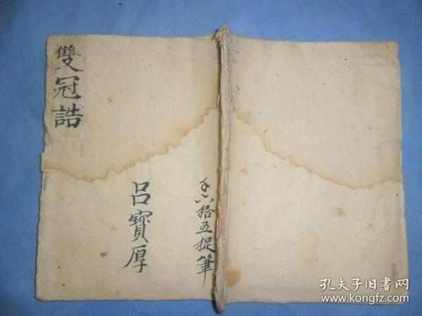 稀见!(清代-民国)手抄戏本唱本《双冠诰》,一册全