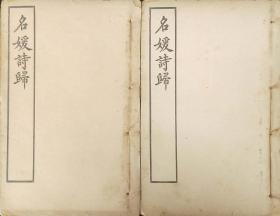mk02历代女性诗歌总集《名媛诗歌归》存2册全,有正书局机器纸(13-17)(32-36)