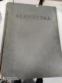 1943年的书。俄语原版。8开精装。列宁格勒的历史。插图多。书很重。。