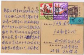 普14 人民大会堂邮资片7-1977(2分)航空实寄片(1981.9.20上海--南宁),合计邮费7分(1977.1--1987.11国内航空费2分、 明信片4分, 计6分,多贴1分),内容为函购邮票,地方邮政史料。航空邮资片十分难得一见。