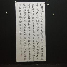 B2-23-20刘立?写的非常不错,可能名家书法8平尺