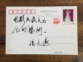 已故著名导演、摄影家,中国影协理事杨光远(1930-2011)签名片,题词:电影是最大众化的艺术.