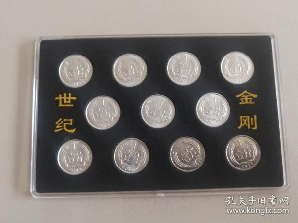 2005-2017年新世纪十一小金刚壹分硬币全套分币共11枚钱币保真