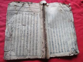 中医木刻本《医方集解》清,1厚册(卷下),大开本,品如图。