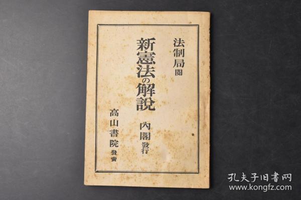 """(丁0728)日本法制局阅《新宪法の解说》1册全  《日本国宪法》又被称为战后宪法、和平宪法,是日本现行之宪法,在1946年11月3日公布、1947年5月3日起施行。日本国宪法是在第二次世界大战后的盟军占领时期撰写的,打算以自由民主的模式取代原有的""""大日本帝国""""正治体制,提供了日本正府的国会制度及保障了一些基本权利。林让治 高山书院 1946年"""