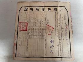 """1951年皖南区""""土地房产所有证""""1张 有时任县长刘济民印"""