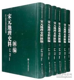 稀见古籍影印本!《宋元地理史料汇编》全6册,大16开精装,总达19斤,收录了宋元时期除地理总志、重要地方志和常见的校点整理本以外的宋元地理文献,共计166种,如《九域志》《洛阳名园记》《高昌行纪》《庐山记》《萍洲可谈》《六朝事迹类编》等,其中许多著作或版本都不常为人们所关注和重视。内容涉及宋元时期及其的社会经济、矿藏物产风俗名胜文学艺术等各个方面,具有重要的史料价值。