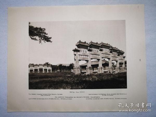 192几年书页照片,一张正反两幅《河北易县清西陵 皇帝陵墓群正门; 清西陵入口处的石牌坊》尺寸30.5*23.3厘米--由德国建筑师恩斯特.伯施曼(1873-1949年)拍摄
