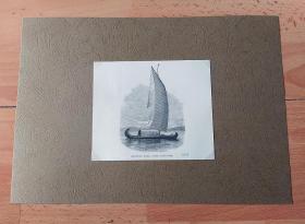 【中国内容·摄影版画】1875年木刻版画《长江上游行驶的木质鸟船(船首形似鸟嘴的中国古代帆船),四川省境内》(SZECHUAN BOAT,UPPER YANG-TSZE)-- 注:扬子江原指长江较下游江段;19世纪外国人首先在长江三角洲活动,听当地人称长江为扬子江,也被作为长江的通称 -- 影像资料来自苏格兰摄影家,约翰·汤姆森游记《镜头前的旧中国》 -- 后背纸30*21厘米,版画13*11厘米