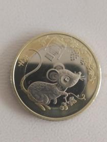 2020年鼠年生肖纪念币拾圆硬币流通硬币收藏保真单枚