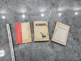 国共历史大变革书籍!!!!1948年中共中央关于南共问题的决议,一册。1948年中国哲学思想,一册。1950年政工学习材料一厚册。3本超低放送