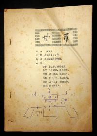 1983年改稿《甘罗》(10页)
