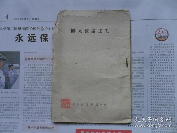 红色文献,民国三十五年 初版《毛主席像太阳》一册全