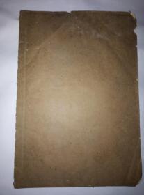 民国时期,,,,,线装画册,,,特大开本,,长37厘米,宽26厘米。。。