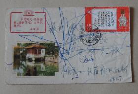 【6】1969年文11 林彪1965年7月26日题词邮票,毛主席语录实寄封