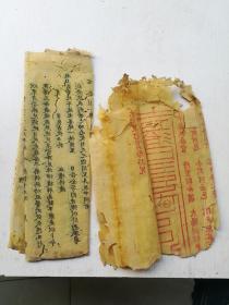 木刻道家文疏六张,有一张是木刻红印符咒。
