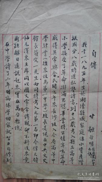 毛泽东同学甘融手稿,甘融(1895—1970)民国时任过县长,解放后任湖南省文史馆馆员
