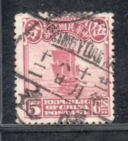 (7213)北京二版帆船5分销怀远(属蚌埠)廿一年十一月八日十二戳