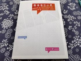 靳埭强设计奖2007年》 中国青年出版社16开数十家美术学院参赛作品,230页平装,书品全新没看过2009年中国青年出版社轻型纸印刷信息量极大的创意作品集结适合平面视觉设计师学习参考