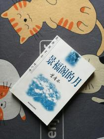 叶广芩 签名 赠本 《景福阁的月》