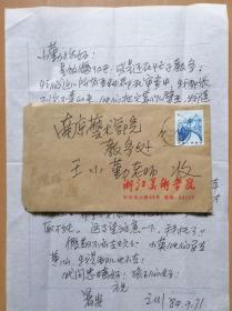 著名女画家 中国美术学院教授陈之川信札3通  有信封